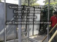 Фотография номер 1 Поста Охраны 1,5 х 1,5 метра купить в Киеве