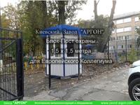 Фотография номер 8 Поста Охраны 1,5 х 1,5 метра купить в Киеве