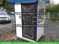 Фотография номер 4 Поста Охраны 1,5 х 1,5 метра купить в Киеве
