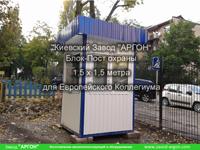 Фотография номер 5 Фотография Поста Охраны 1,5 х 1,5 метра купить в Киеве
