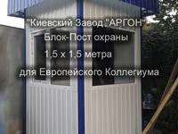 Фотография номер 3 Фотография Поста Охраны 1,5 х 1,5 метра купить в Киеве