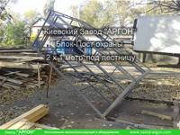 Фотография номер 1 поста охраны 2,2 х 1,2 метра купить в Киеве