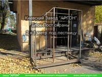 Фотография номер 2 поста охраны 2,2 х 1,2 метра купить в Киеве
