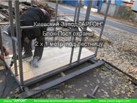 Фотография номер 3 поста охраны 2,2 х 1,2 метра купить в Киеве