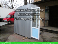 Фотография номер 6 поста охраны 2,2 х 1,2 метра купить в Киеве