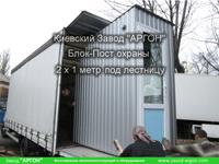 Фотография номер 8 поста охраны 2,2 х 1,2 метра купить в Киеве