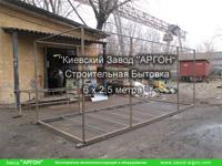 Фотография номер 1 Охранно-Бытового Помещения 6 х 2,5 метра купить в Киеве