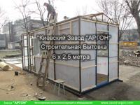 Фотография номер 3 Фотография Охранно-Бытового Помещения 6 х 2,5 метра купить в Киеве