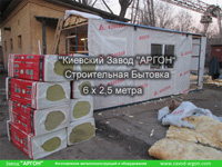 Фотография номер 4 Фотография Охранно-Бытового Помещения 6 х 2,5 метра купить в Киеве