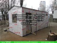 Фотография номер 5 Фотография Охранно-Бытового Помещения 6 х 2,5 метра купить в Киеве