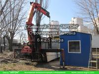 Фотография номер 7 Охранно-Бытового Помещения 6 х 2,5 метра купить в Киеве