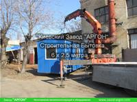 Фотография номер 9 Охранно-Бытового Помещения 6 х 2,5 метра купить в Киеве