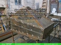 Фотография номер 1 Вибрационного просеивателя для песка с бункером на 400 кг купить в Киеве