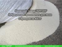 Фотография номер 3 Фотография Вибрационного просеивателя для песка с бункером на 400 кг купить в Киеве