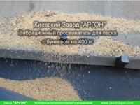 Фотография номер 4 Вибрационного просеивателя для песка с бункером на 400 кг купить в Киеве