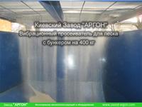 Фотография номер 6 Вибрационного просеивателя для песка с бункером на 400 кг купить в Киеве