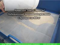 Фотография номер 7 Вибрационного просеивателя для песка с бункером на 400 кг купить в Киеве