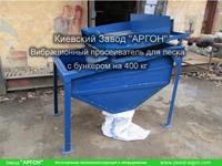 Фотография номер 8 Вибрационного просеивателя для песка с бункером на 400 кг купить в Киеве