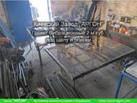Фотография номер 1 Грохота Вибрационного 2 м.куб. под щепу и опилки купить в Киеве