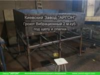 Фотография номер 3 Фотография Грохота Вибрационного 2 м.куб. под щепу и опилки купить в Киеве