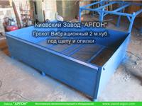 Фотография номер 4 Грохота Вибрационного 2 м.куб. под щепу и опилки купить в Киеве