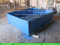 Фотография номер 6 Грохота Вибрационного 2 м.куб. под щепу и опилки купить в Киеве