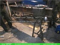 Фотография номер 1 Гидравлического Дровокола — ГДР-12 усилием 12 тонн купить в Киеве