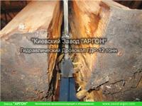 Фотография номер 4 Гидравлического Дровокола — ГДР-12 усилием 12 тонн купить в Киеве